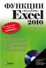 """книга """"Функции в Microsoft Office Excel 2010 + CD-ROM, Сингаевская Галина Ивановна"""""""