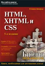 "книга ""УЦЕНКА: HTML, XHTML и CSS. Библия пользователя, 5-е издание, Стивен Шафер"""