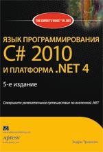 """книга """"УЦЕНКА: Язык программирования C# 2010 и платформа .NET 4.0, 5-е издание, Эндрю Троелсен"""""""