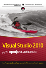 "книга ""Visual Studio 2010 для профессионалов, Ник Рендольф, Дэвид Гарднер, Крис Андерсон, Майкл Минутилло - увеличить изображение"""