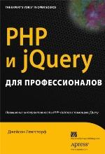 """книга """"PHP и jQuery для профессионалов, Джейсон Ленгсторф"""""""