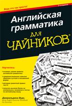 """книга """"Английская грамматика для чайников, 2-е издание, Джеральдина Вудс"""""""