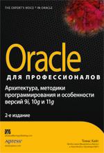 """книга """"Oracle для профессионалов: архитектура, методики программирования и особенности версий 9i, 10g и 11g. 2-е издание, Томас Кайт"""""""