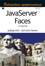 """книга """"JavaServer Faces. Библиотека профессионала, 3-е издание, Дэвид М. Гери, Кей С. Хорстманн"""""""