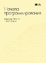"""книга """"Начала программирования, Александр Степанов, Пол Мак-Джонс"""""""
