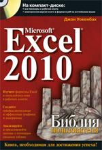"книга ""Microsoft Excel 2010. Библия пользователя + CD-ROM, Джон Уокенбах"""