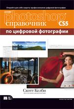 """книга """"Adobe Photoshop CS5: справочник по цифровой фотографии, Скотт Келби"""""""