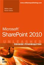 "книга ""Microsoft SharePoint 2010. Полное руководство, Майкл Ноэл, Колин Спенс"""
