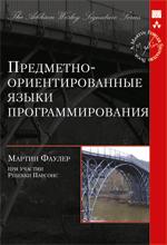 """книга """"Предметно-ориентированные языки программирования, Мартин Фаулер"""""""