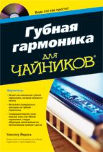 """книга """"Губная гармоника для чайников + CD-ROM, Уинслоу Йеркса"""""""