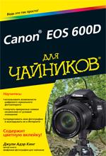 "книга ""Canon EOS 600D для чайников, Джули Адэр Кинг"""