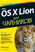 "книга ""Mac OS X Lion для чайников, Боб Ле-Витус"""