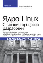 Ядро Linux: описание процесса разработки, 3-е издание Роберт Лав