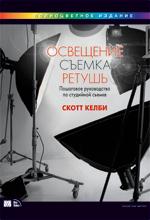 """книга """"Освещение, съемка, ретушь. Пошаговое руководство Скотта Келби по студийной съемке, Скотт Келби"""""""