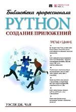 """книга """"Python: создание приложений. Библиотека профессионала, 3-е издание, Уэсли Чан"""""""