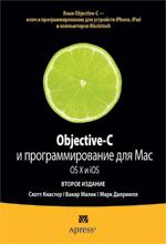 """книга """"Objective-C и программирование для Mac OS X и iOS. 2-е издание, Скотт Кнастер, Вакар Малик, Марк Далримпл"""""""
