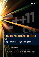 """книга """"Стандартная библиотека C++: справочное руководство. 2-е издание, Николаи М. Джосаттис"""""""