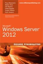 "книга ""УЦЕНКА: Microsoft Windows Server 2012. Полное руководство, Рэнд Моримото, Майкл Ноэл, Омар Драуби, Эндрю Аббейт, Крис Амарис"""