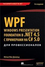 """книга """"WPF: Windows Presentation Foundation в .NET 4.5 с примерами на C# 5.0 для профессионалов. 4-е издание, Мэтью Мак-Дональд"""""""