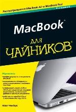 """книга """"MacBook для чайников, 4-е издание, Марк Л. Чемберс"""""""