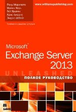 "книга ""Microsoft Exchange Server 2013. Полное руководство, Рэнд Моримото, Майкл Ноэл, Гай Ярдени, Крис Амарис, Эндрю Аббейт - увеличить изображение"""