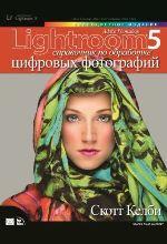 """книга """"Adobe Photoshop Lightroom 5: справочник по обработке цифровых фотографий. Полноцветное издание, Скотт Келби"""""""