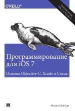 """книга """"Программирование для iOS 7. Основы Objective-C, Xcode и Cocoa, Мэтт Нойбург"""""""