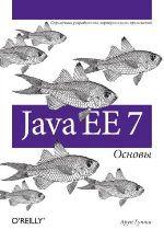 "книга ""Java EE 7. Основы, Арун Гупта"""
