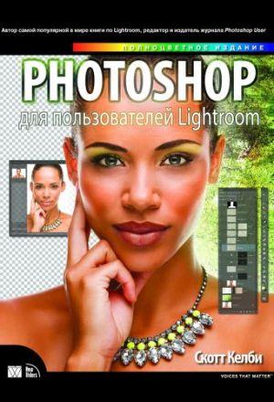 """книга """"Photoshop для пользователей Lightroom, Скотт Келби"""""""