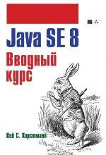 "книга ""Java SE 8. Вводный курс, Кей С. Хорстманн"""