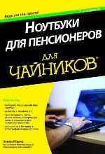 """книга """"Ноутбуки для пенсионеров для чайников, 3-е издание, Нэнси Мюир"""""""