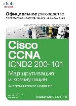 """книга """"Официальное руководство Cisco по подготовке к сертификационным экзаменам CCNA ICND2 200-101: маршрутизация и коммутация, академическое издание, Уэнделл Одом"""""""