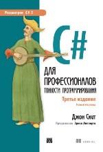 C# для профессионалов: тонкости программирования. 3-е издание Джон Скит