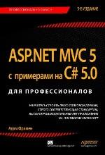 "книга ""ASP.NET MVC 5 с примерами на C# 5.0 для профессионалов, 5-е издание, Адам Фримен"""