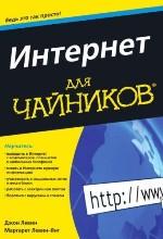 """книга """"Интернет для чайников, Джон Р. Левин, Маргарет Левин-Янг"""""""