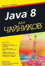 "книга ""Java 8 для чайников, Барри Берд"""