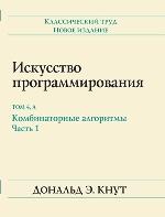 """книга """"Искусство программирования, том 4А. Комбинаторные алгоритмы, часть 1, Дональд Эрвин Кнут"""""""