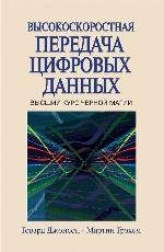 """книга """"Высокоскоростная передача цифровых данных: высший курс черной магии, Говард В. Джонсон"""""""