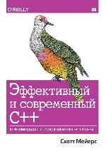 Эффективный и современный С++: 42 рекомендации по использованию C++11 и C++14 Скотт Мейерс