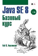 """книга """"Java SE 8. Базовый курс, Кей С. Хорстманн"""""""