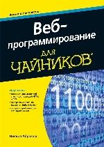 """книга """"Веб-программирование для чайников, Никхил Абрахам"""""""