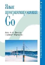 Язык программирования Go Алан Донован, Брайан У. Керниган