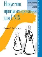 """книга """"Искусство программирования для Unix, Эрик C. Реймонд"""""""