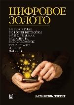 """книга """"Цифровое Золото: невероятная история Биткойна или о том, как идеалисты и бизнесмены изобретают деньги заново, Натаниел Поппер"""""""