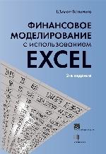 """книга """"Финансовое моделирование с использованием Excel, 2-е издание, Шимон Беннинга"""""""