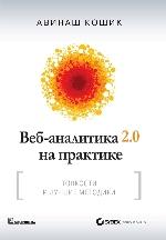 "книга ""Веб-аналитика 2.0 на практике. Тонкости и лучшие методики, Авинаш Кошик"""