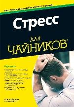 """книга """"Стресс для чайников, Аллен Элкин"""""""
