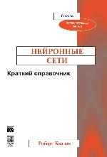 """книга """"Нейронные сети. Краткий справочник, Роберт Каллан"""""""