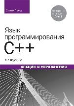 Язык программирования C++. Лекции и упражнения. 6-е издание Стивен Прата