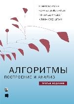 Алгоритмы: построение и анализ, 3-е издание Томас Х. Кормен, Чарльз И. Лейзерсон, Рональд Л. Ривест, Клиффорд Штайн